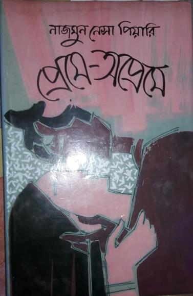 গ্রন্থালোচনা : কবি নাজমুন নেসা পিয়ারির প্রেমে-অপ্রেমে