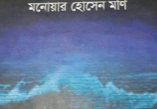গ্রন্থালোচনা :কবিতার বই 'জলের গহীনে জল'