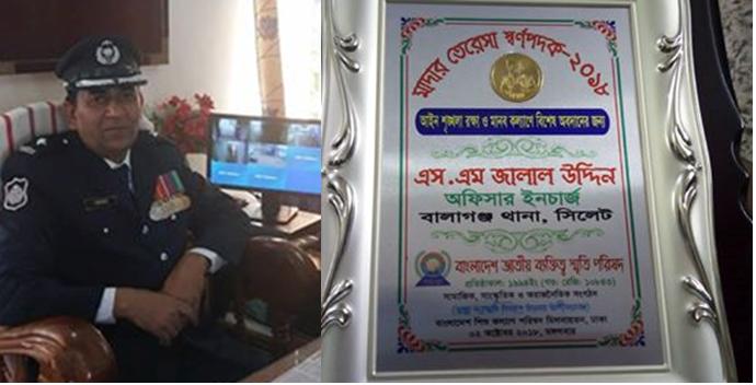 বালাগঞ্জ থানার অফিসার ইনচার্জ এসএম জালাল উদ্দিন 'মাদার তেরেসা স্বর্ণ পদক-২০১৮' এ ভূষিত