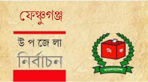 ফেঞ্চুগঞ্জ উপজেলা নির্বাচন : ৭ প্রার্থীর মনোনয়ন বাতিল