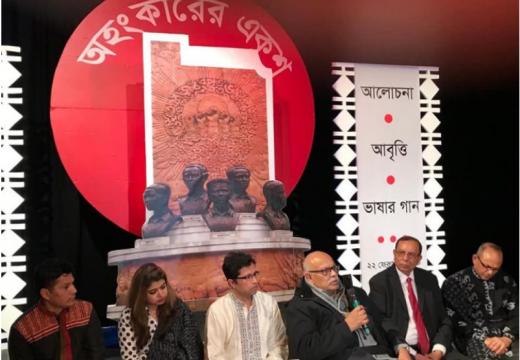 লন্ডন বাংলা প্রেস ক্লাবের আয়োজন 'অহংকারের একুশ'