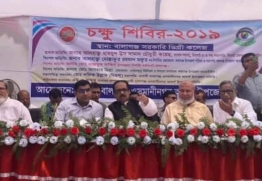বালাগঞ্জে ফ্রি চক্ষু শিবিরের আনুষ্ঠানিক উদ্বোধন করেন এমপি মাহমুদ উস সামাদ চৌধুরী