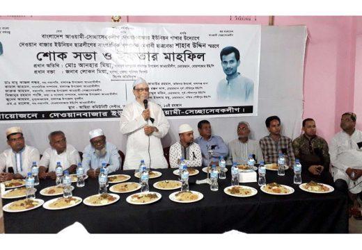 বালাগঞ্জে ছাত্রলীগ নেতা শাহাব উদ্দিন স্মরণে শোকসভা ও ইফতার মাহফিল