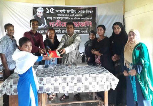 দেওয়ানবাজার প্রাথমিক বিদ্যালয়ে জাতীয় শোক দিবস পালন