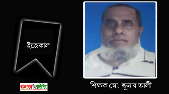 বালাগঞ্জের অবসরপ্রাপ্ত শিক্ষক মো. জুনাব আলীর ইন্তেকাল : দাফন সম্পন্ন