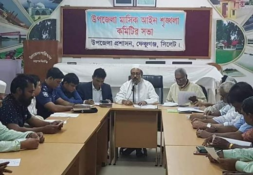 ফেঞ্চুগঞ্জ উপজেলা মাসিক আইন শৃঙ্খলা কমিটির সভা অনুষ্ঠিত