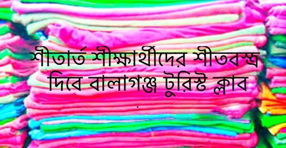 শীতার্ত শিক্ষার্থীদের শীতবস্ত্র দেবে বালাগঞ্জ টুরিস্ট ক্লাব