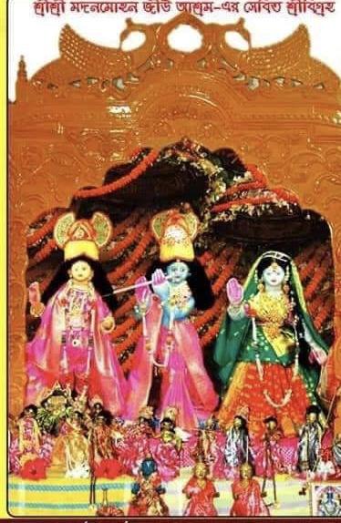 বালাগঞ্জ মদন মোহন জীউ আশ্রমে ভাগবতীয় আলোচনা ও অষ্টকালীন লীলা সংকীর্ত্তন মহোৎসব
