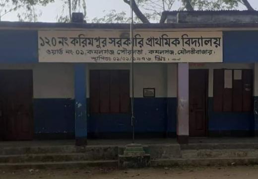 কমলগঞ্জে ভবন সংকটে করিমপুর সরকারি প্রাথমিক বিদ্যালয় : পাঠদান ব্যাহত