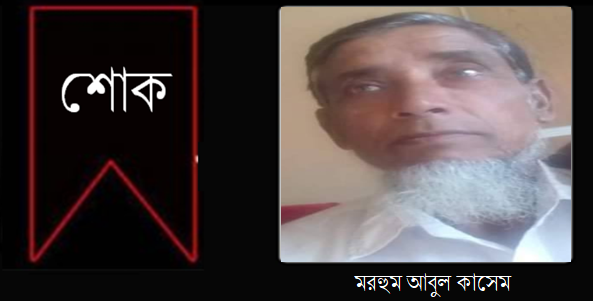 বালাগঞ্জ বিএনপি নেতা আবুল কাসেমের মৃত্যুতে নেতৃবৃন্দের শোক প্রকাশ