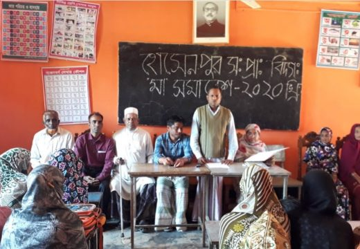 বালাগঞ্জের হোসেনপুর প্রাথমিক বিদ্যালয়ে মা সমাবেশ অনুষ্ঠিত