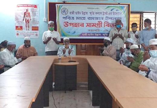 হাজী ছাইম উল্লাহ ট্রাস্টের উদ্যোগে ইমাম-মুয়াজ্জিনদের উপহারসামগ্রী প্রদান