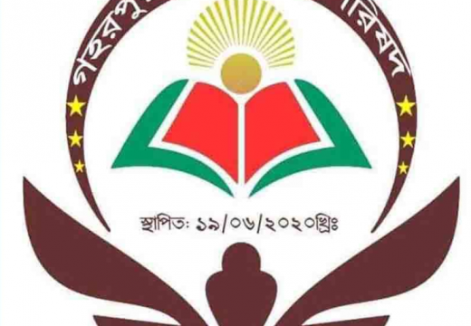 বালাগঞ্জে 'গহরপুর ছাত্রকল্যাণ পরিষদ'-এর আত্মপ্রকাশ ও কমিটি গঠন