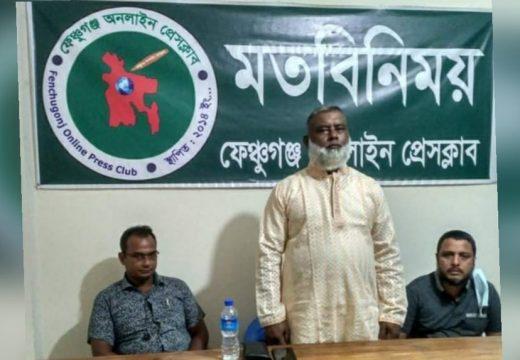 ফেঞ্চুগঞ্জ অনলাইন প্রেসক্লাব'র সাথে মতবিনিময় করেন আব্দুল শহীদ কাজল