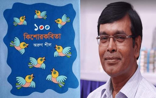 অরুণ শীল-এর ১০০ কিশোরকবিতা : প্রসঙ্গ শিক্ষা