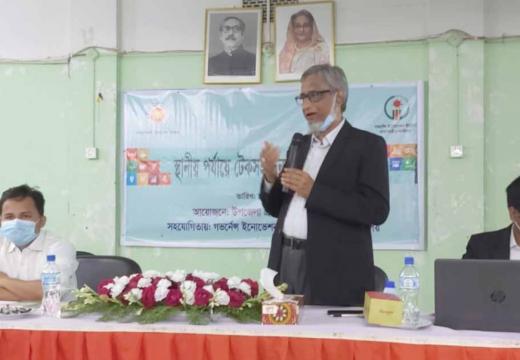 বালাগঞ্জে 'এসডিজি' বাস্তবায়ন শীর্ষক প্রশিক্ষণ অনুষ্ঠিত