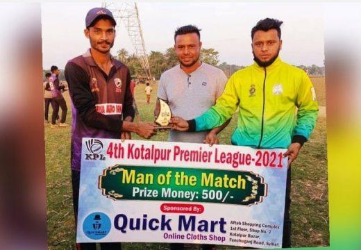 ফেঞ্চুগঞ্জে KPL লীগে প্রথম জয় পেয়েছে সোনালী বাংলা ক্রিকেট ক্লাব