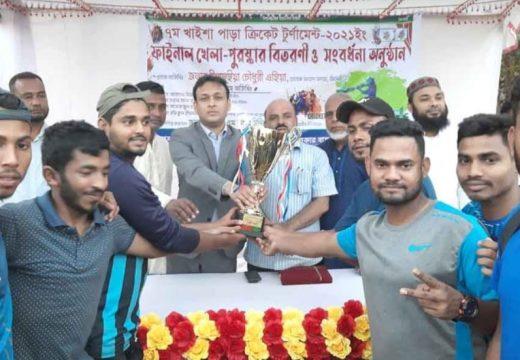 ৭ম খাইশাপাড়া ক্রিকেট টুর্ণামেণ্টের পুরস্কার বিতরণ