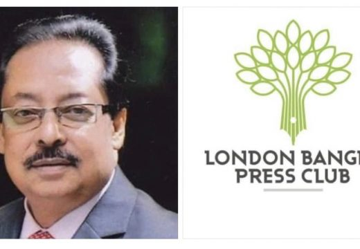 মাহমুদ উস সামাদ চৌধুরীর ইন্তেকালে লণ্ডন বাংলা প্রেসক্লাবের শোক প্রকাশ