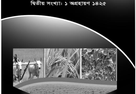 'চাষাবাদ' দ্বিতীয় সংখ্যা: কৃষি বিষয়ক সারগর্ভ লেখায় সমৃদ্ধ এক চমৎকার সংকলন