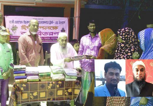 বালাগঞ্জে 'হাজী মোহাম্মদ ইছকন্দর আলী মানবকল্যাণ ট্রাস্ট'-এর নগদ অর্থ ও বস্ত্র বিতরণ