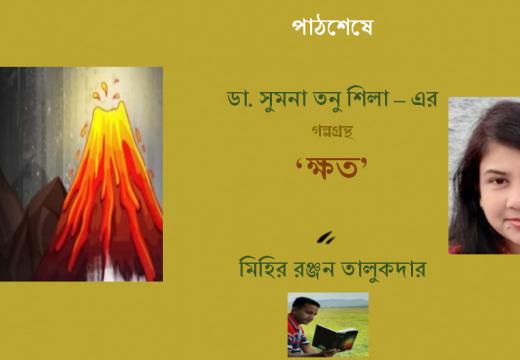 পাঠশেষে ডা. সুমনা তনু শিলা-এর গল্পগ্রন্থ 'ক্ষত': মিহির রঞ্জন তালুকদার