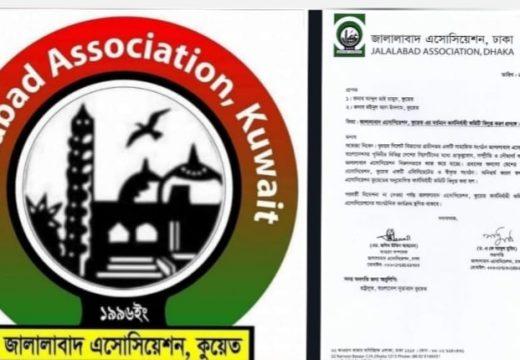 কুয়েত জালালাবাদ এসোসিয়েশন কমিটি বাতিল