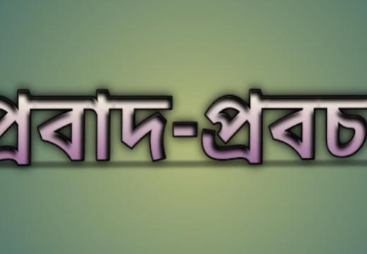 স্বাস্থ্য বিষয়ক প্রবাদ-প্রবচন